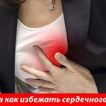 Как предотвратить сердечный приступ и как избежать инфаркта миокарда — советы и рекомендации
