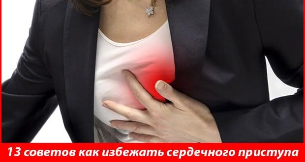 Как избежать сердечного приступа