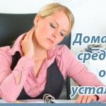 Хорошее средство от сильной утомляемости