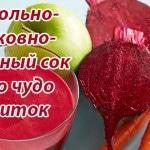 Как правильно пить морковно яблочный свежевыжатый сок