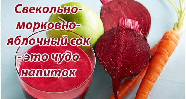 Красная свекла для похудения: рецепты и отзывы худеющих