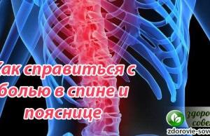 Что делать когда болит спина в области поясницы