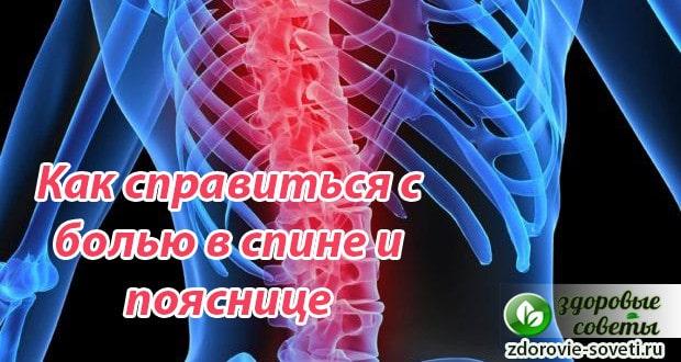 Болит спина в пояснице что делать