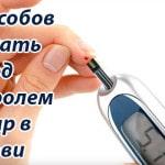 Причины и последствия низкого содержания сахара в крови