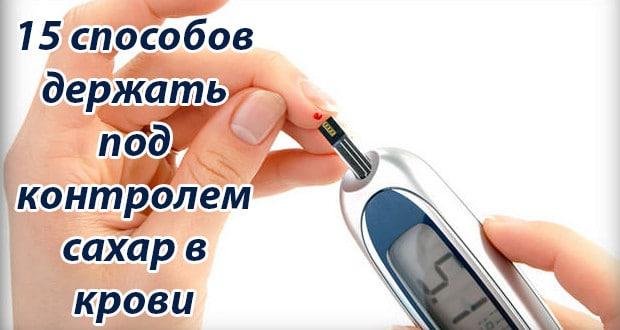 Гипогликемия или низкий сахар в крови