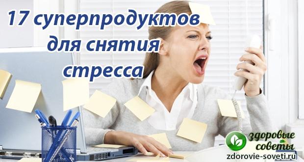 Как снять стресс в домашних условиях быстро и