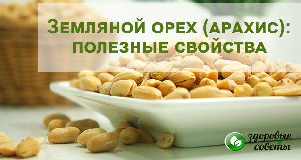 арахис орехи польза и вред