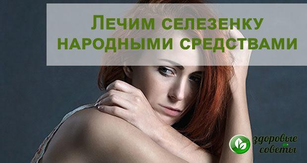 Болит селезенка: причины, симптомы