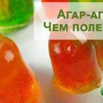Агар-агар: польза и вред желирующего вещества