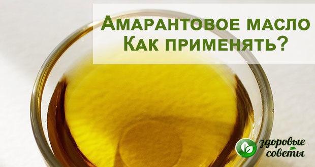 Амарантовое масло: польза и вред