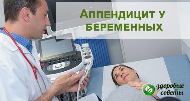 Аппендицит во время беременности