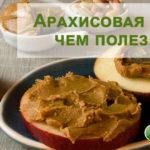 Арахисовая паста – польза и вред