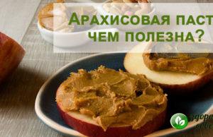 Арахисовая паста: польза и вред