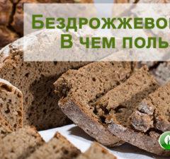 Бездрожжевой хлеб - польза и вред