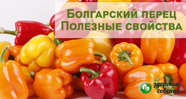 Болгарский перец в гриле польза и вред беременным 89