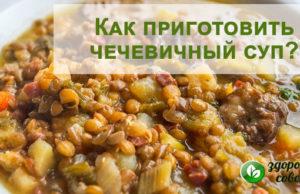 Чечевичный суп по-турецки, рецепт