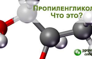 Пропиленгликоль - вред вещества