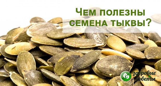 Семечки тыквы: польза или вред