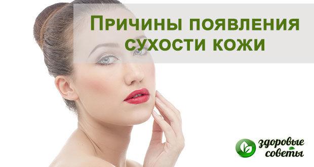 Сухость кожи тела: причины