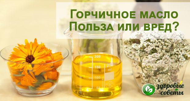 Горчичное масло, его польза и вред