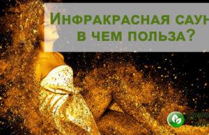 Инфракрасная сауна: польза и вред