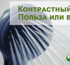 Контрастный душ - вред или польза